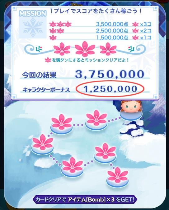 アナと雪の女王ツムで550万点